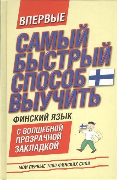 Как выучить финский самому