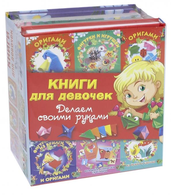 Открытки для девочек книга